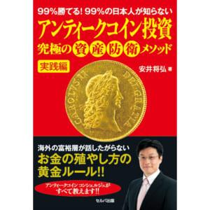 アンティークコイン投資 本