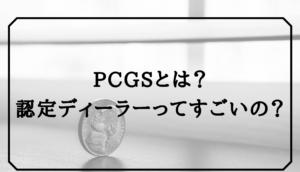 PCGSとは
