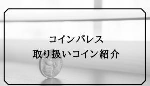 コインパレス コイン