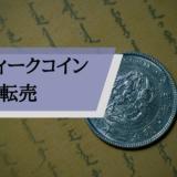 アンティークコイン転売_サムネ
