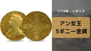 コインパレス評判_アン女王