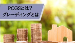 コインパレス評判_PCGS