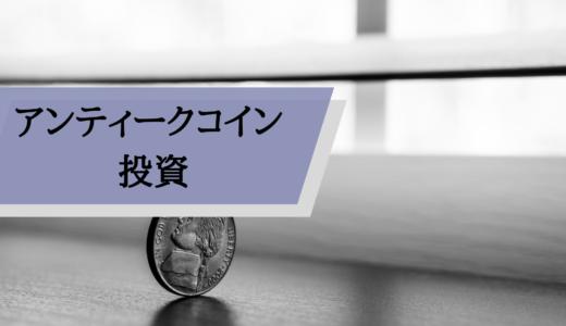 アンティークコイン投資_サムネ