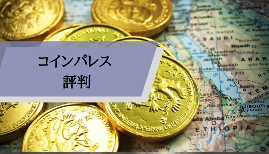 コインパレス評判_サムネ