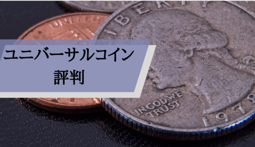 ユニバーサルコインの評判・口コミや基本情報を詳しく解説!