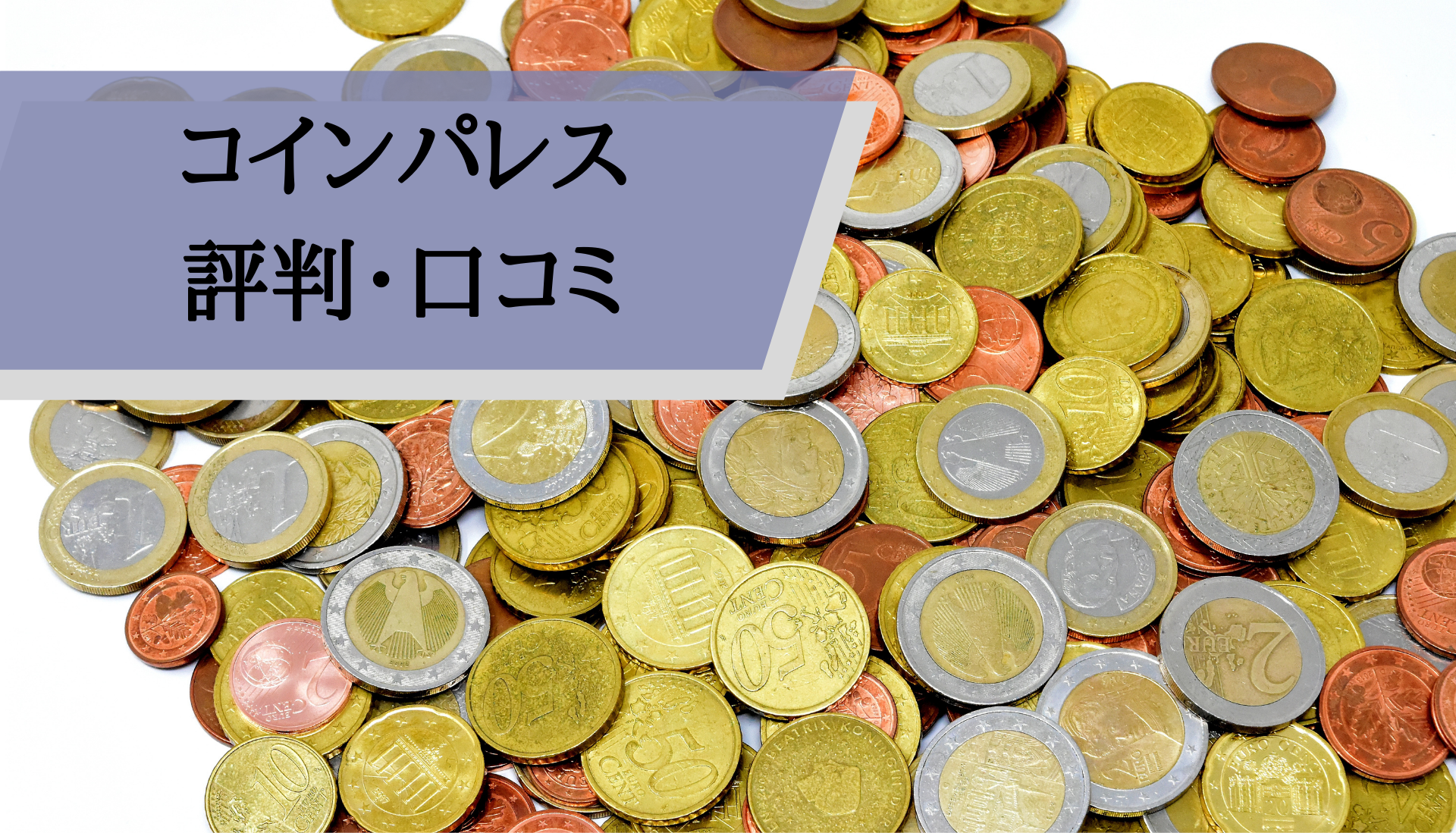 コインパレス評判_評判口コミ