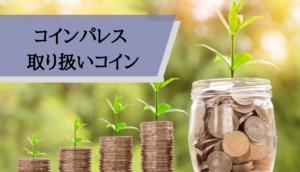 コインパレス評判_コイン