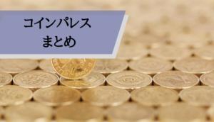 コインパレス評判_まとめ