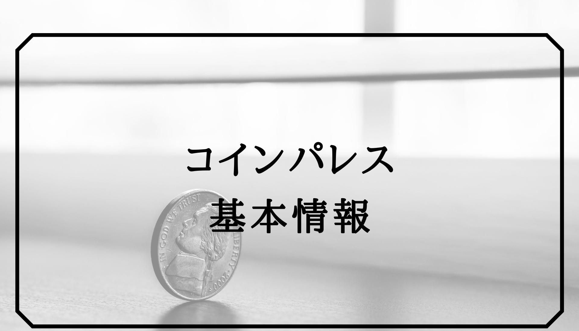 コインパレス評判_基本情報