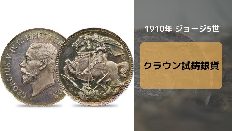 アンティークコイン投資_1910 ジョージ5世 クラウン試鋳銀貨