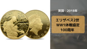 アンティークコイン相場_WW1
