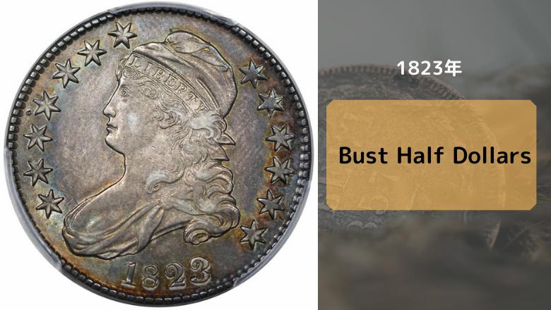 アンティークコイン相場_1823