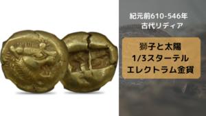 アンティークコイン相場_古代レディア