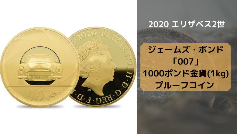 アンティークコイン相場_007