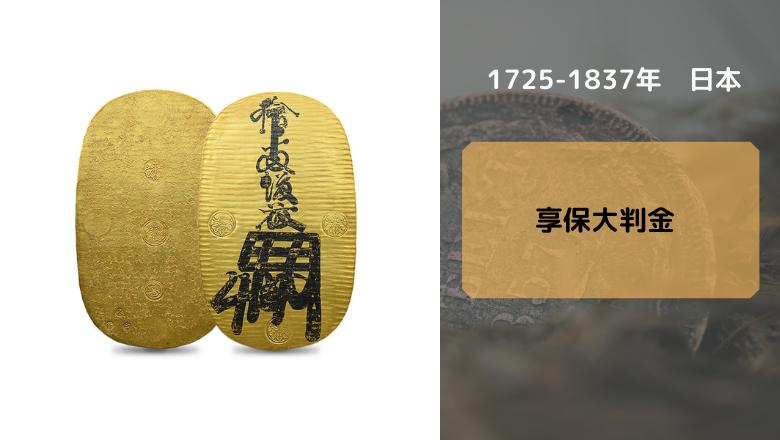 アンティークコイン相場_小判