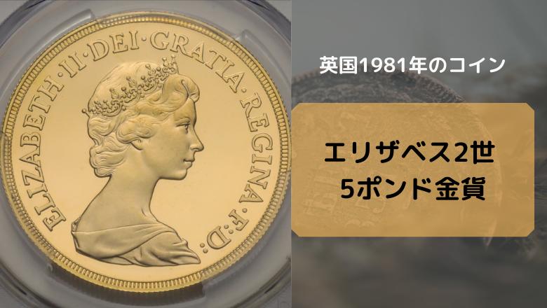 アンティークコイン投資_エリザベス女王5ポンド