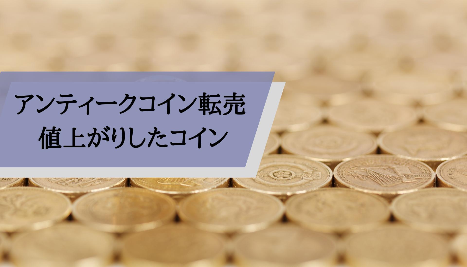 アンティークコイン転売_値上がりしたコイン