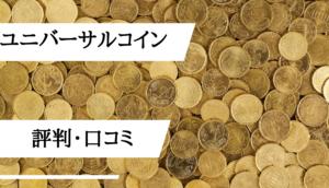 ユニバーサルコイン評判_評判口コミ