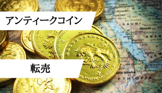 アンティークコイン転売まとめ!儲け方や投資の方法を徹底解説