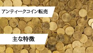 アンティークコイン転売_特徴