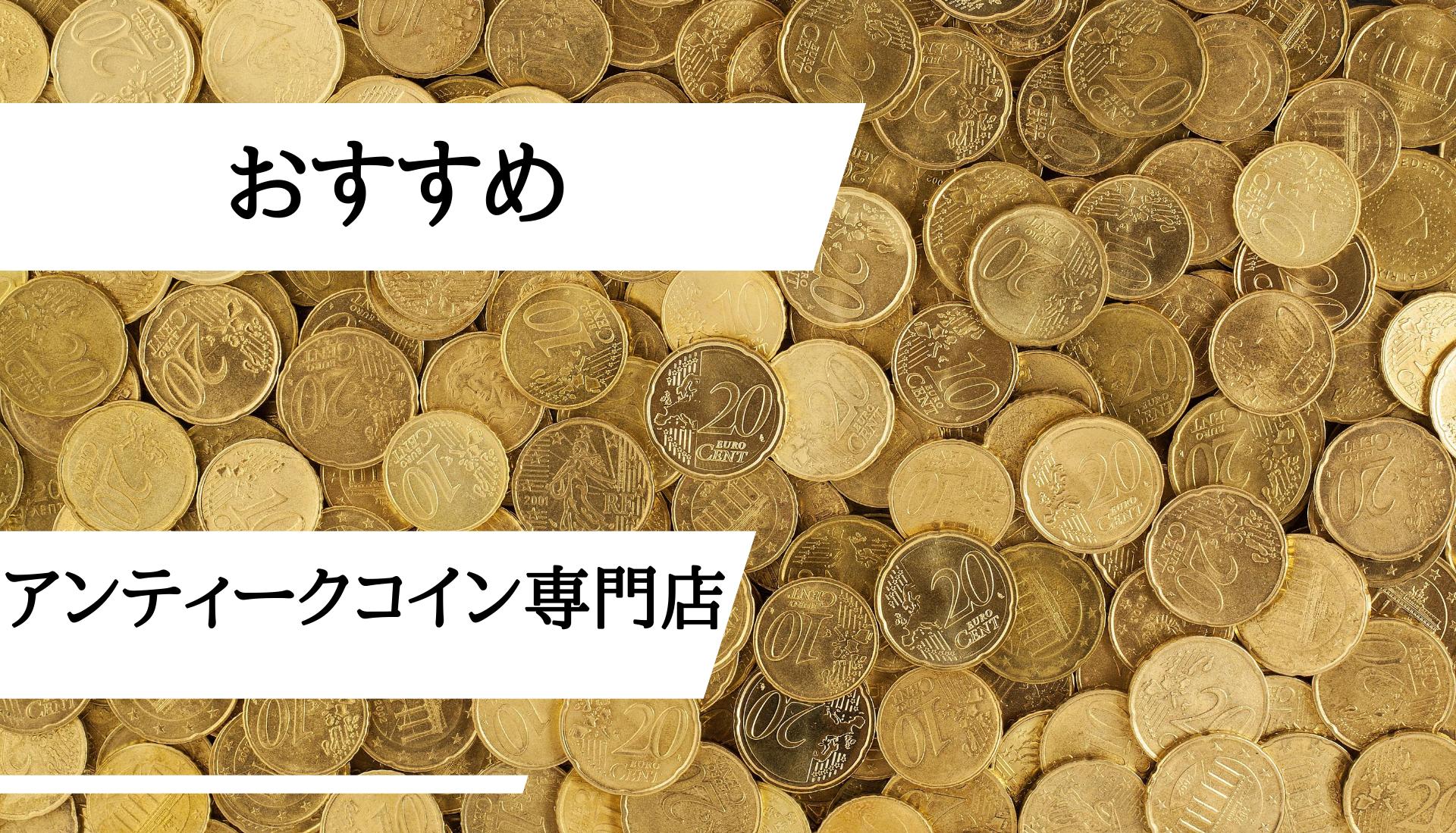 ユニバーサルコイン評判_アンティークコイン専門店