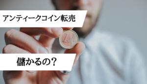 アンティークコイン転売_儲かるの?