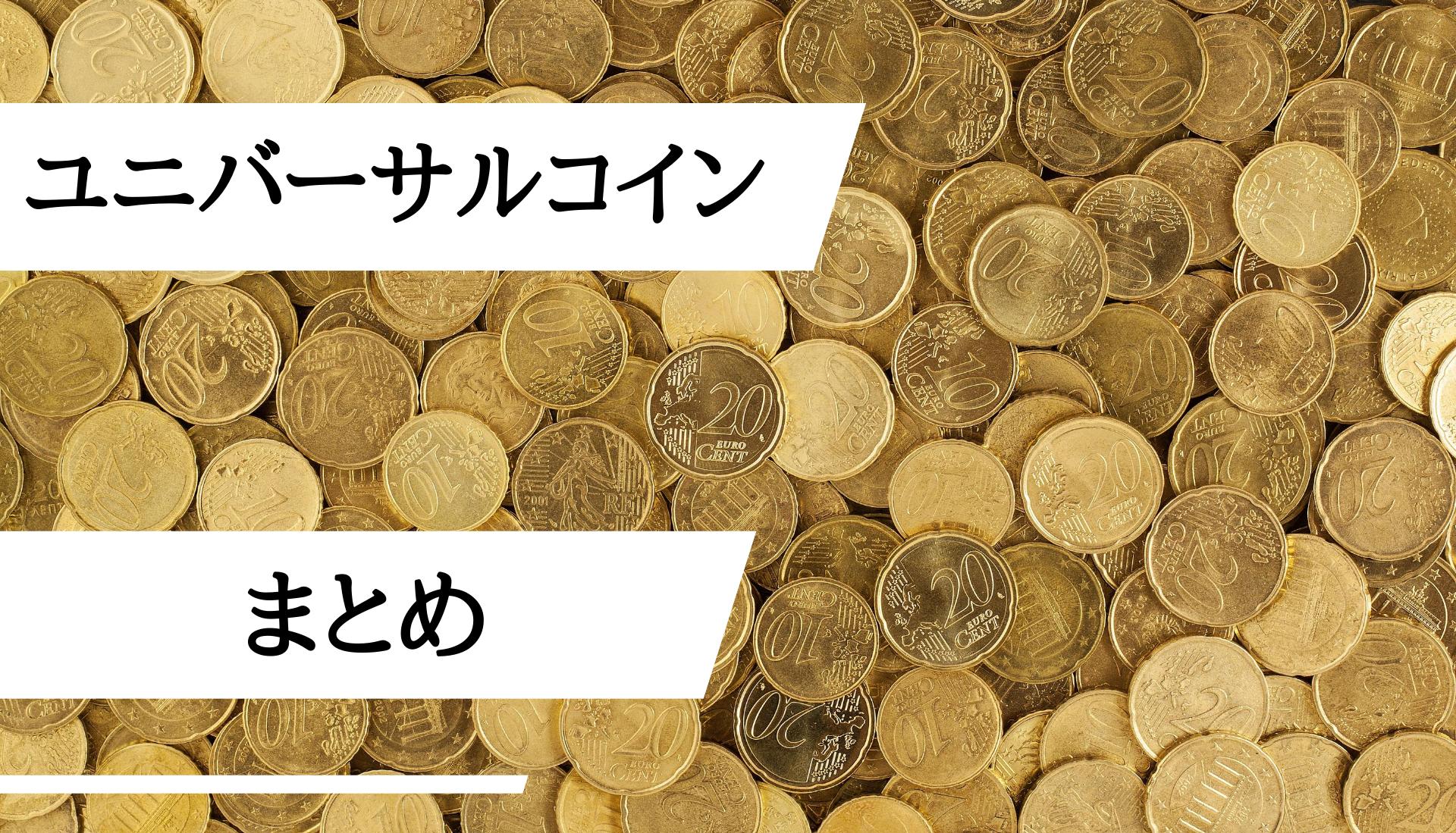 ユニバーサルコイン評判_まとめ