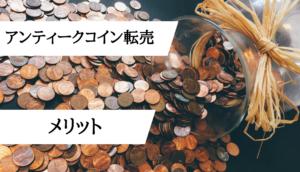 アンティークコイン転売_メリット