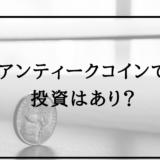 アンティークコイン投資_サムネイル