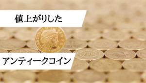 アンティークコイン転売_値上がり