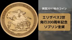 ユニバーサルコイン評判_エリザベス2世発行200周年記念ソブリン金貨