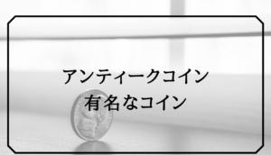 アンティークコイン投資_有名なコイン