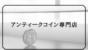 アンティークコイン投資_アンティークコイン専門店