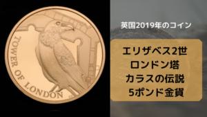 ユニバーサルコイン評判_エリザベス2世 ロンドン塔 カラスの伝説 5ポンド金貨
