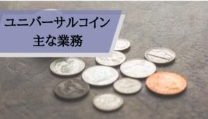 ユニバーサルコイン評判_主な業務