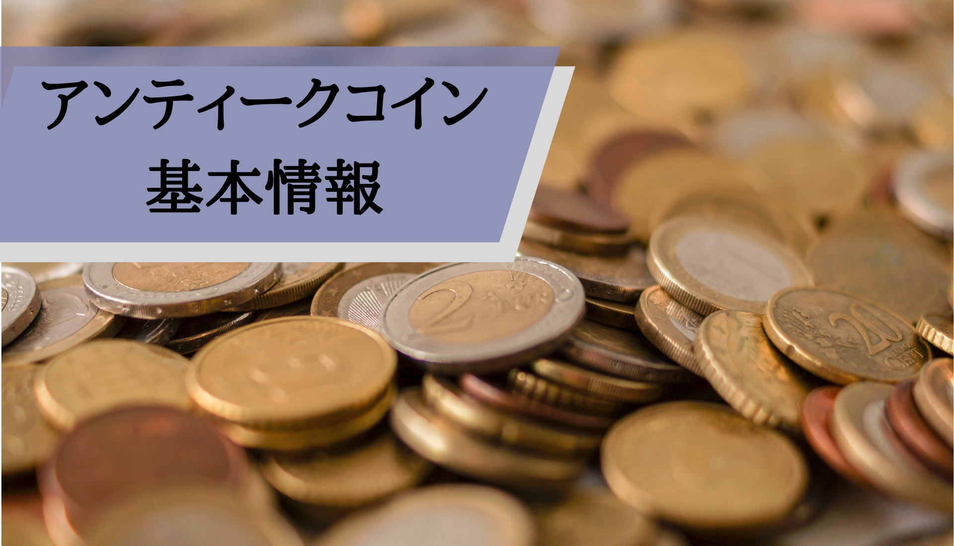 アンティークコイン投資_基本情報