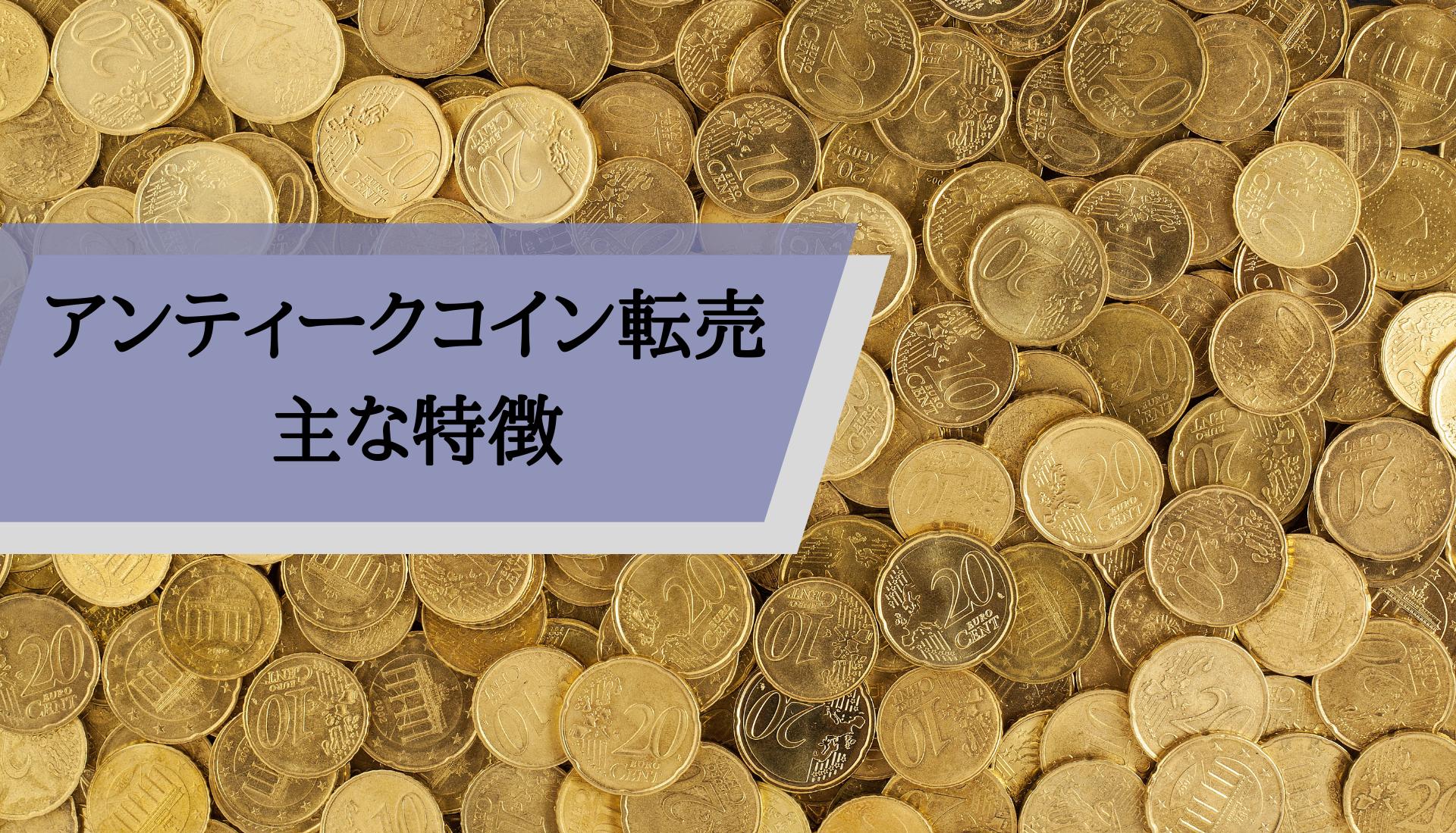 アンティークコイン転売_主な特徴