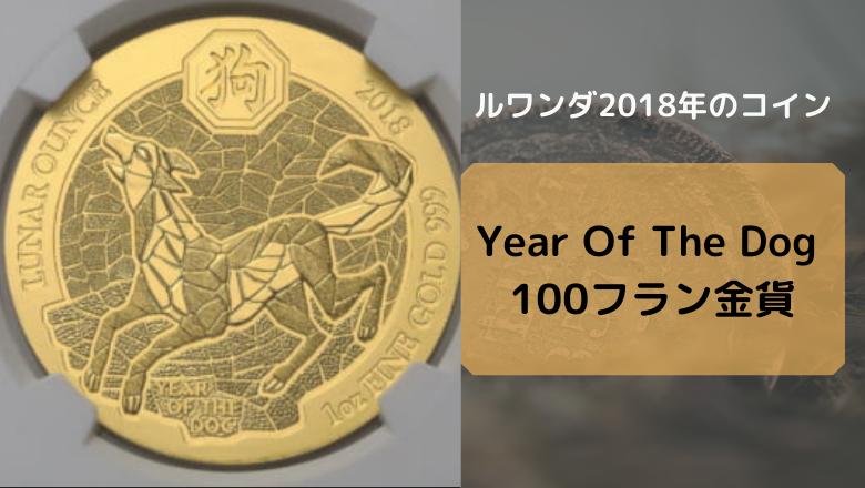 ユニバーサルコイン評判_Year Of The Dog 100フラン金貨