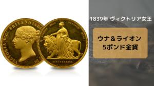 アンティークコイン投資_ウナ&コイン