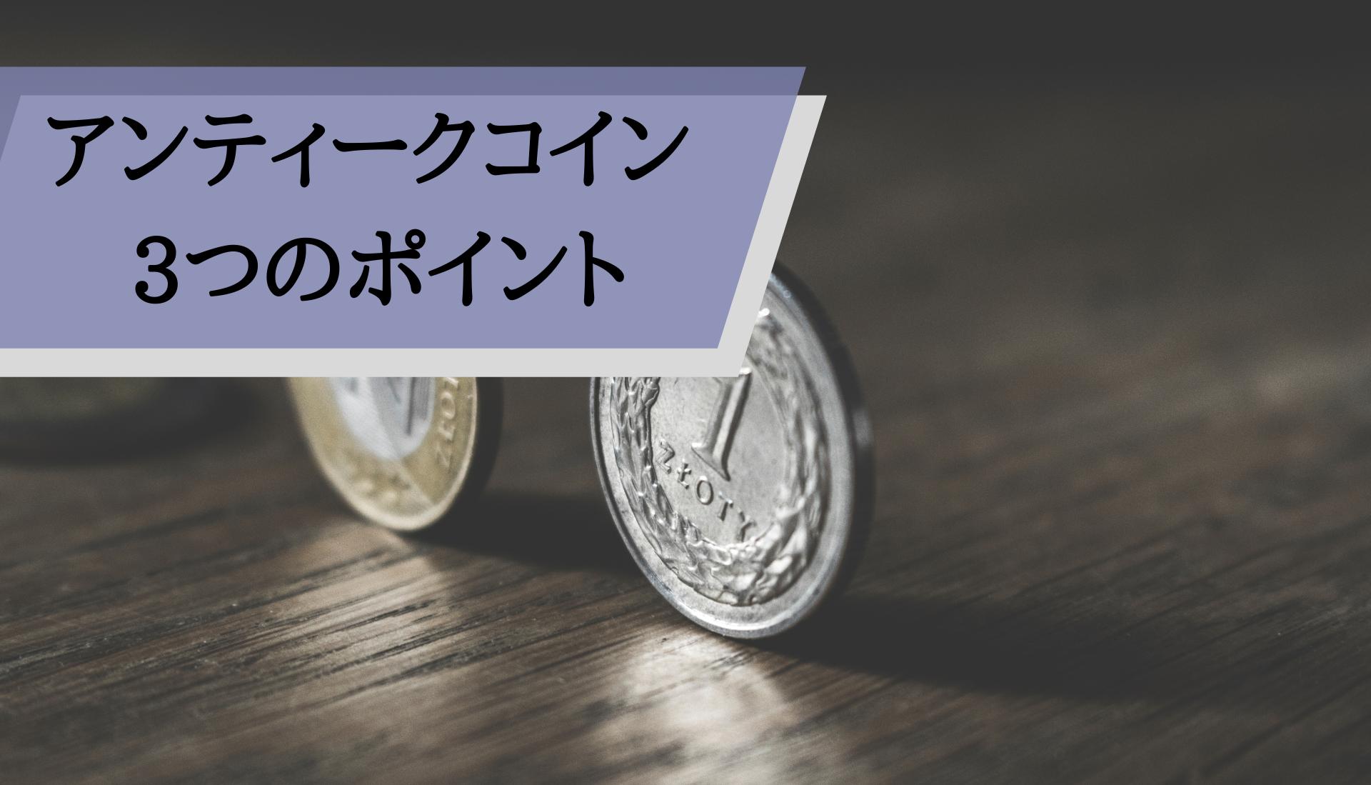 アンティークコイン相場_3ポイント