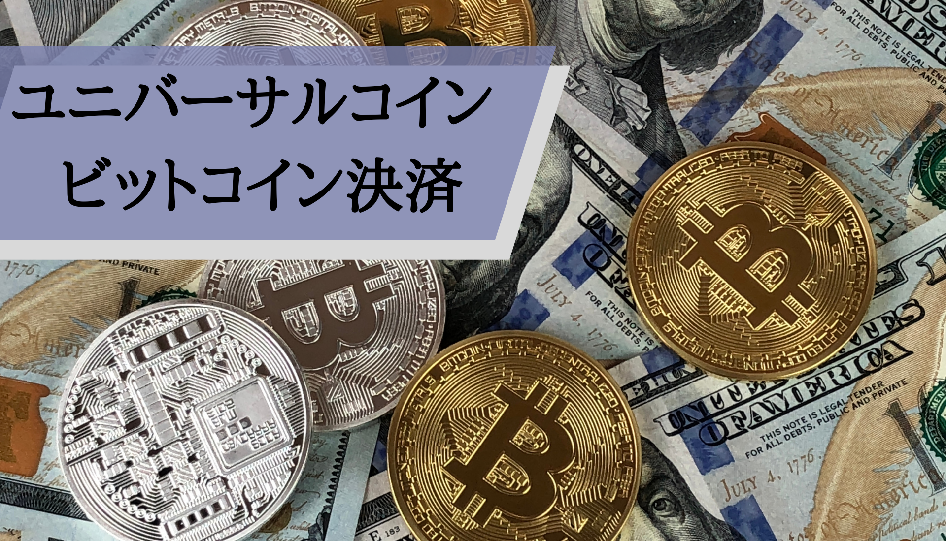 ユニバーサルコイン評判_ビットコイン