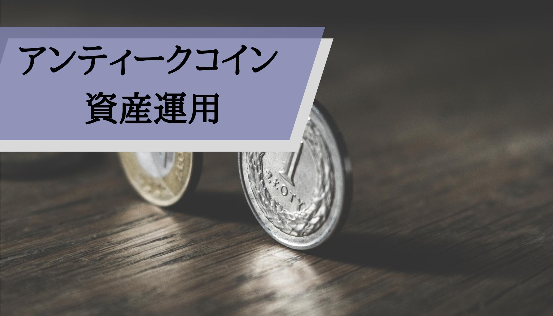 アンティークコイン投資_資産運用