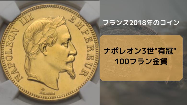 """ユニバーサルコイン評判_ナポレオン3世""""有冠"""" 100フラン金貨"""