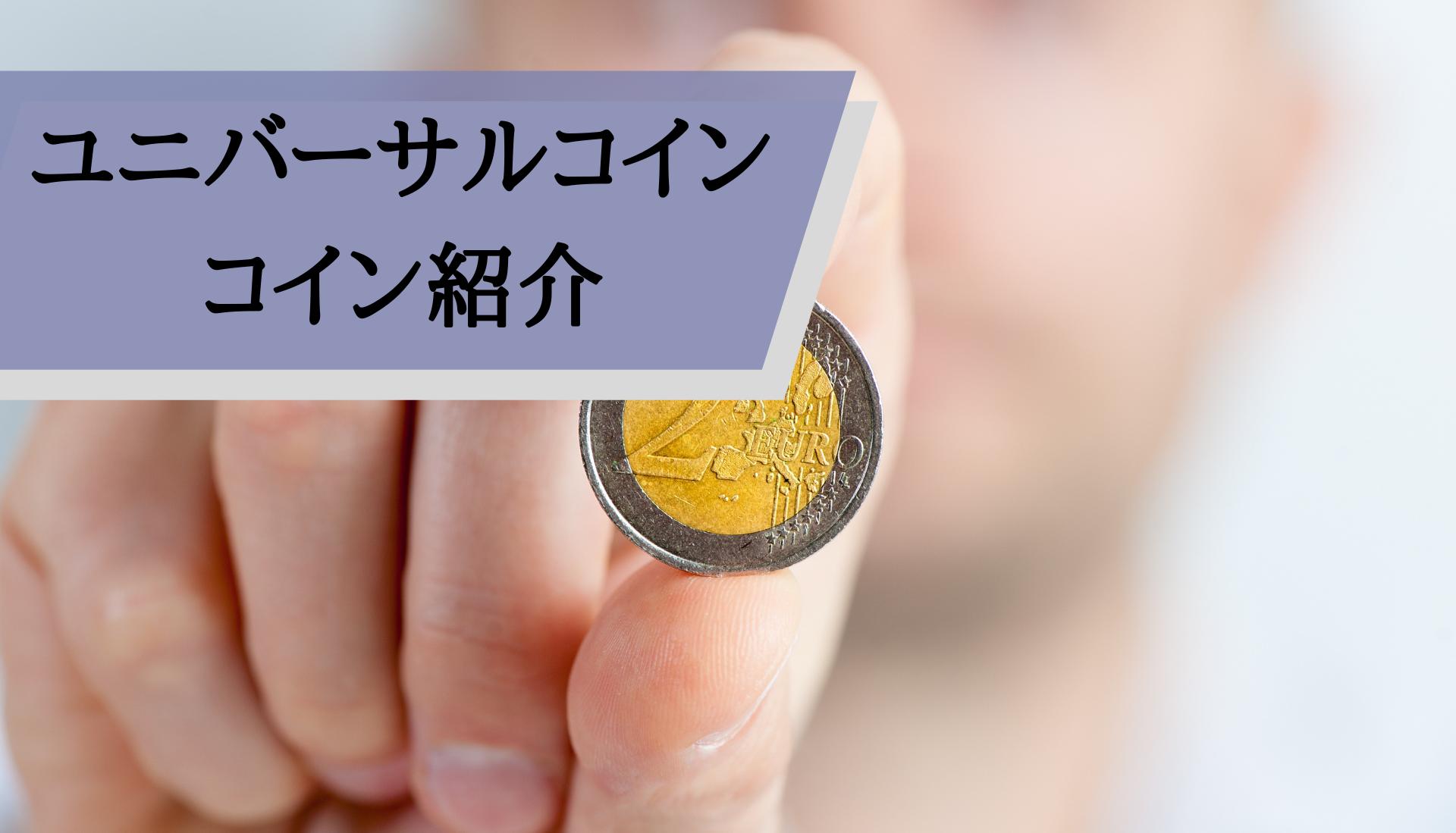 ユニバーサルコイン評判_コイン紹介
