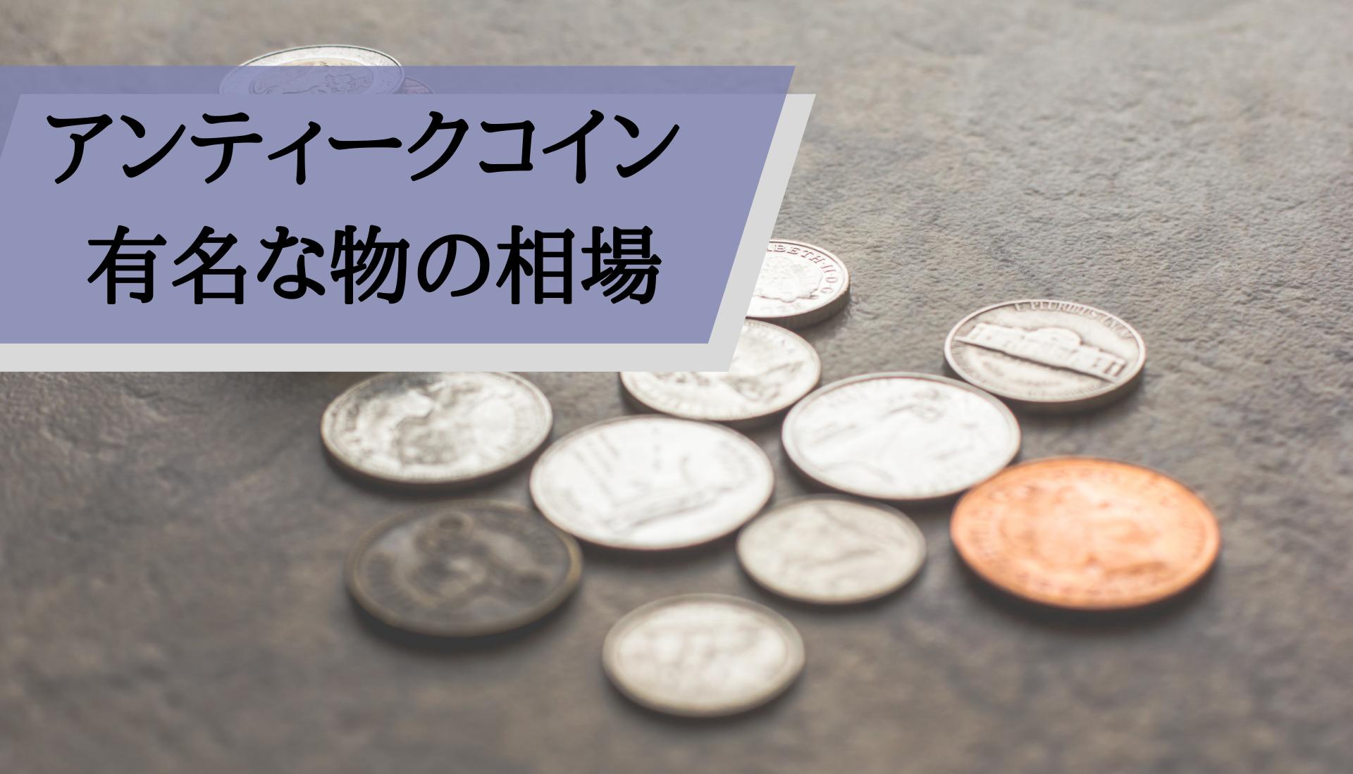 アンティークコイン相場_有名
