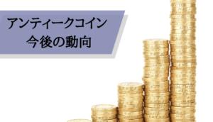 アンティークコイン相場_今後