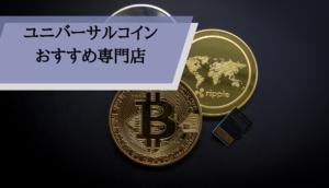 ユニバーサルコイン評判_専門店