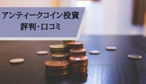 アンティークコイン投資_評判・口コミ