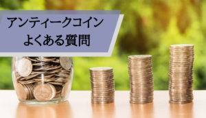アンティークコイン相場_質問