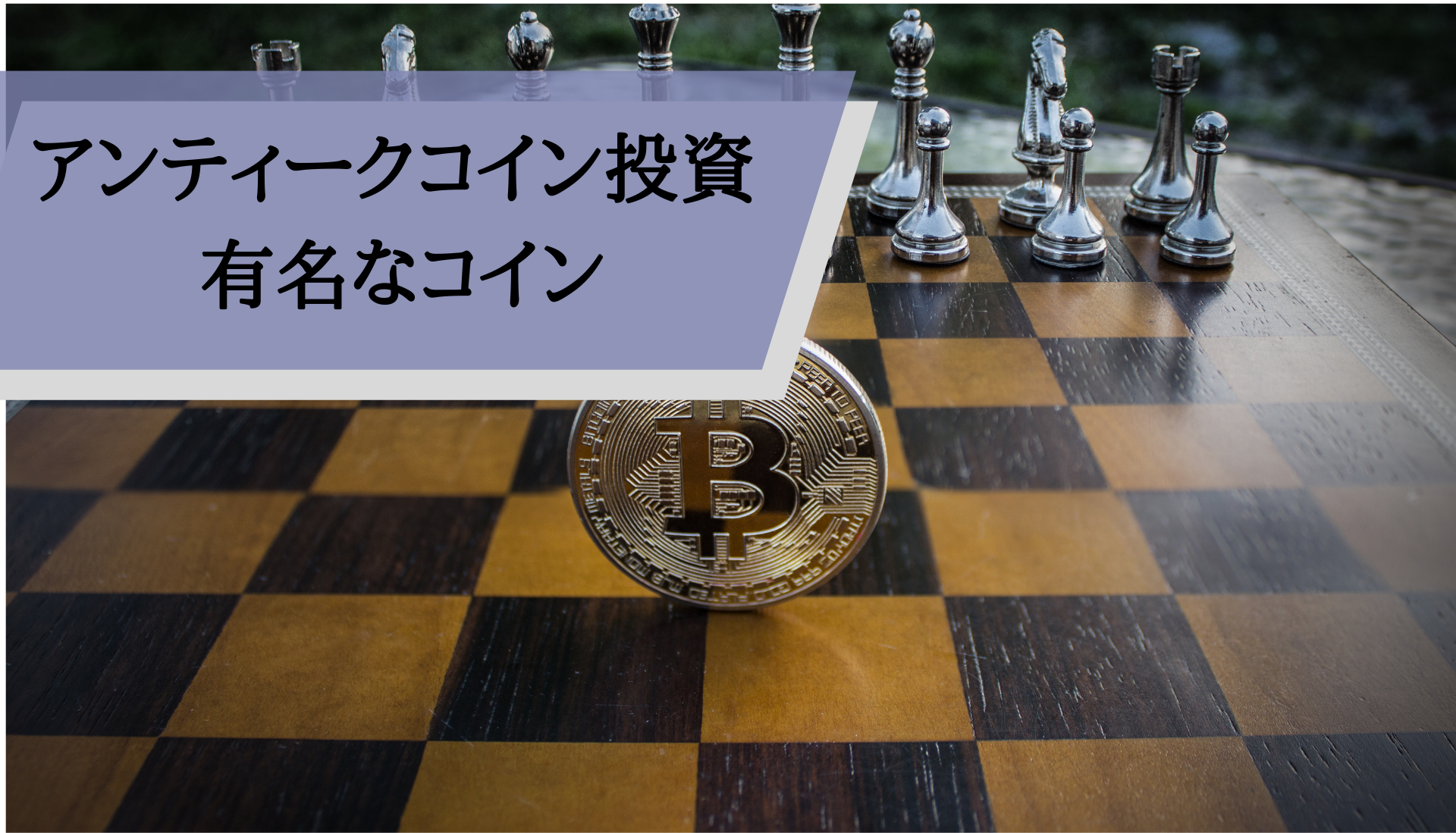 アンティークコイン投資_有名